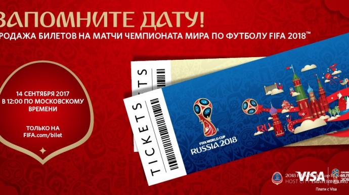 Ticket sales for 2018 FIFA World Cup Russia™ to start on 14 September 2017
